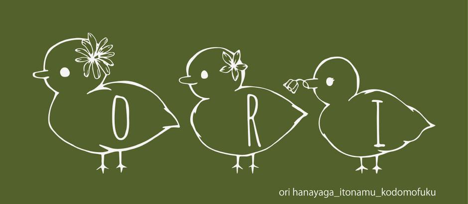 《onlineshop》**〜花屋が営む子供服〜**
