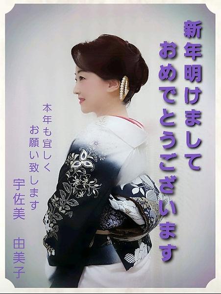 yumi2021nennga.jpg