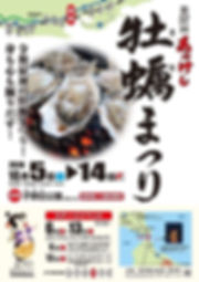 牡蠣祭り2.jpg