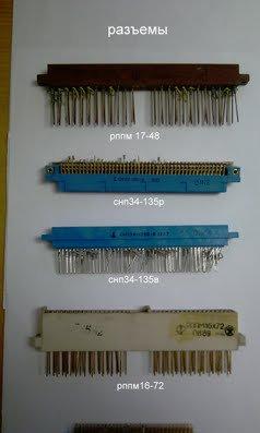 разъемы рппм17=48,снп34-135р,снп34-135в,  рппм16-7