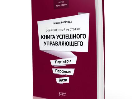 Наталья Богатова. Книга успешного управляющего