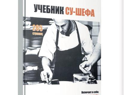 Александр Мусатов. Учебник су-шефа