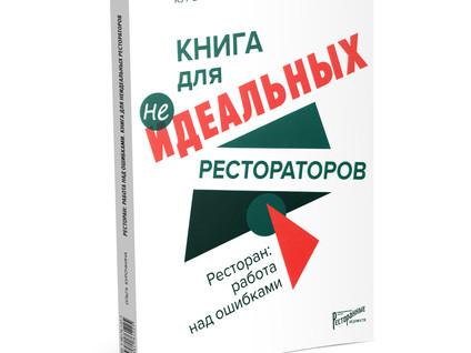Ольга Курочкина. Книга для неидеальных рестораторов