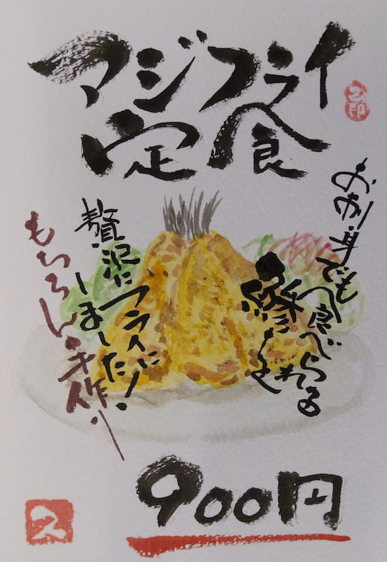 アジフライ定食.png