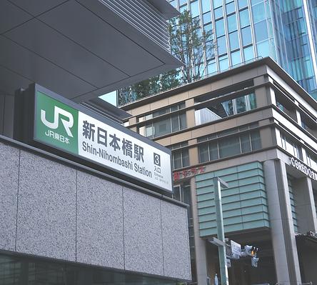 東日本橋駅看板.png