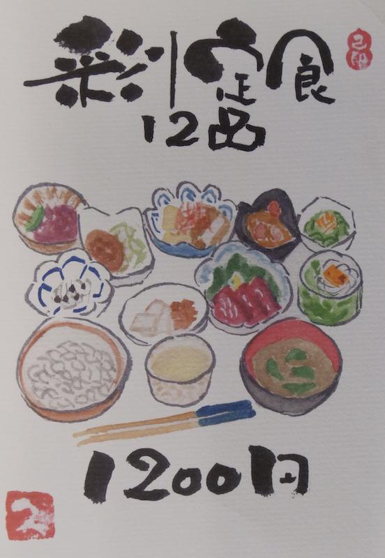 彩どり定食.png