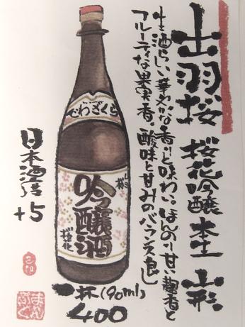 出羽桜茶色.png
