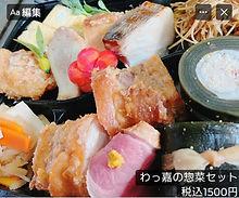 わっ嘉 お惣菜 1500円