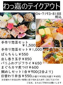 わっ嘉 テイクアウトチラシ.jpg