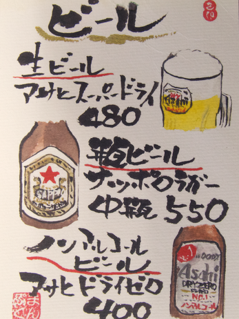 ビール(調整).png
