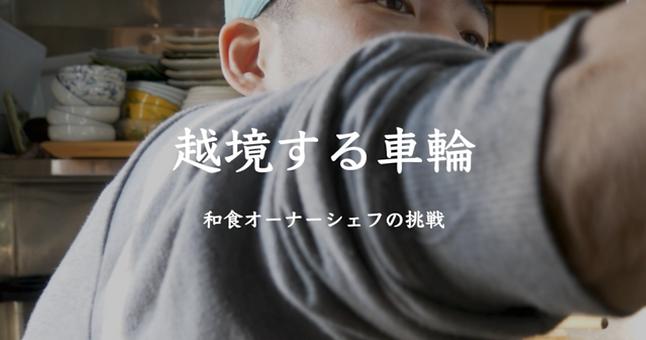 金子淳一郎 ドキュメンタリー 動画 画像