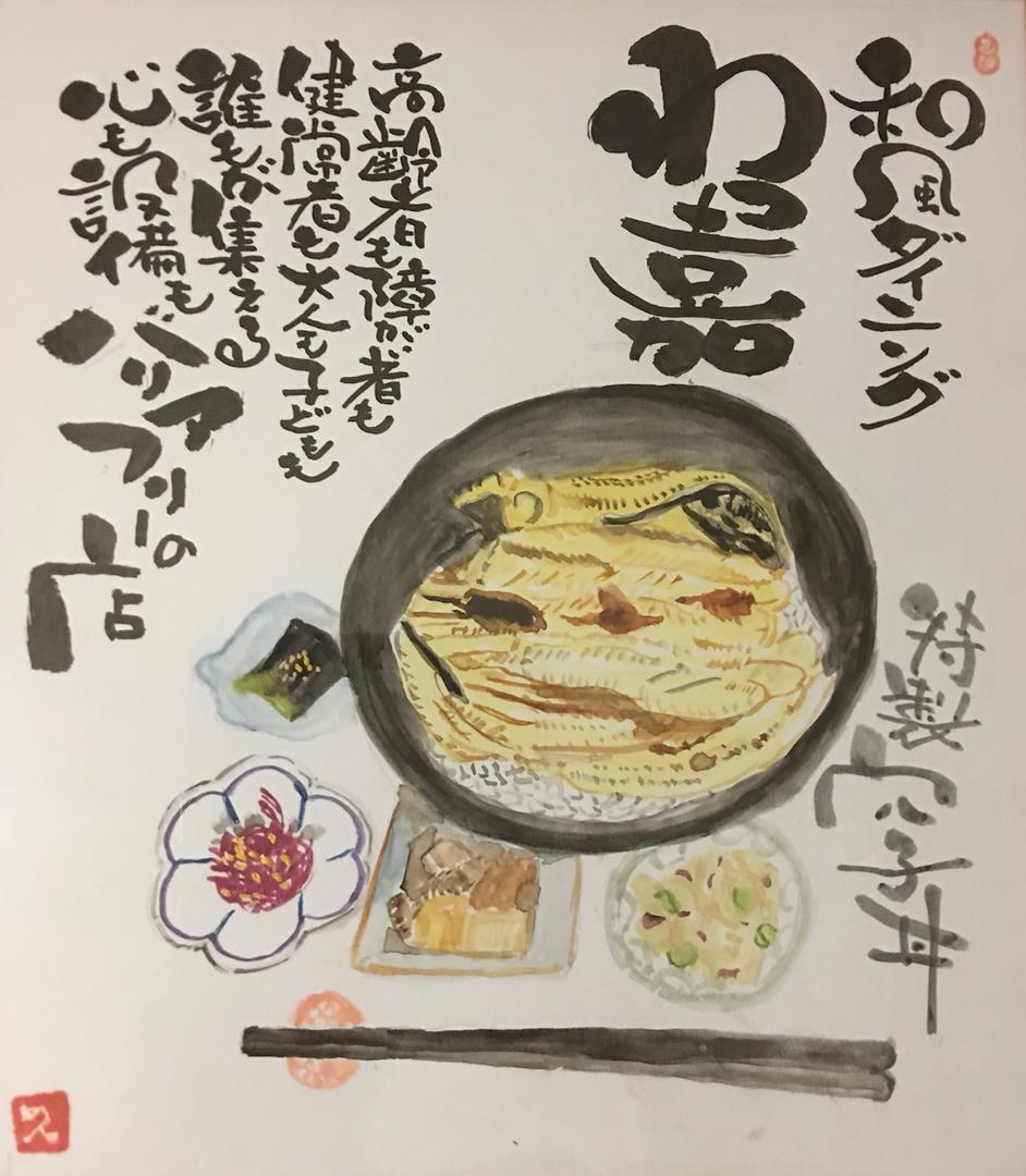アナゴ丼.png