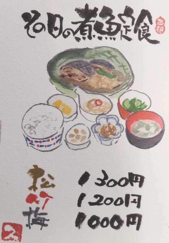 その日の煮魚定食.png