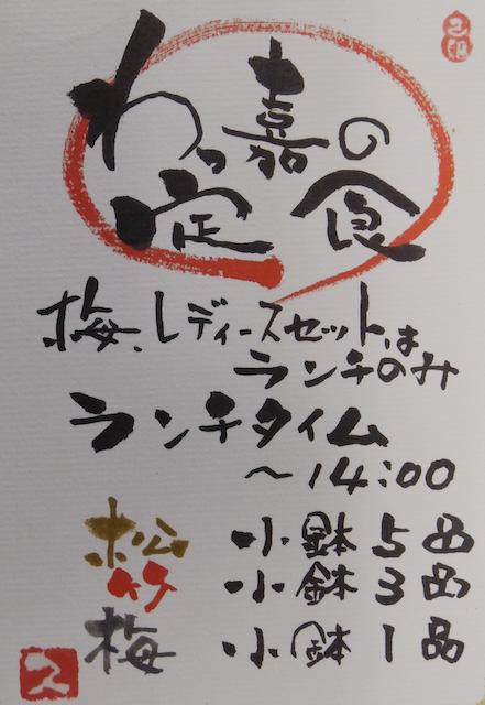 わっ嘉の定食(松竹梅)(.png