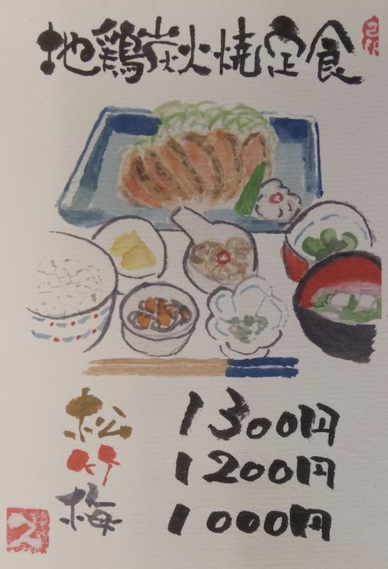 地鶏炭火定食.png