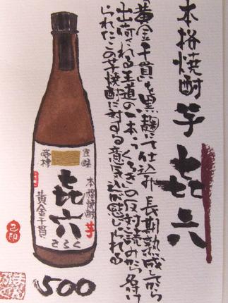 七六(焼酎).png