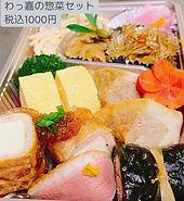 わっ嘉 お惣菜 テイクアウト 1000円