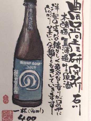 研究所石川.png