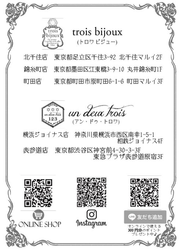 店舗案内_原本.jpg