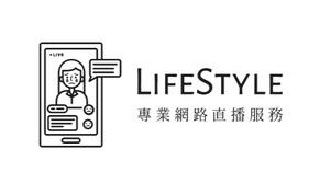 LifeStyle專業直播