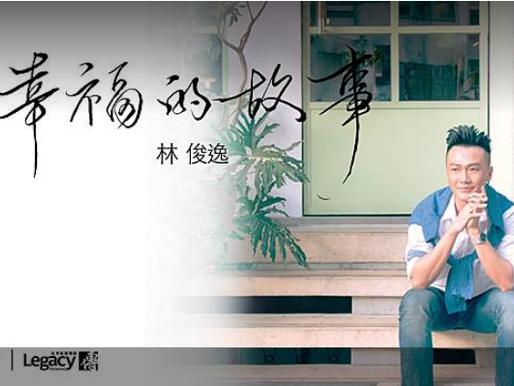 林俊逸《幸福的故事》演唱會-LINE Today X Legacy