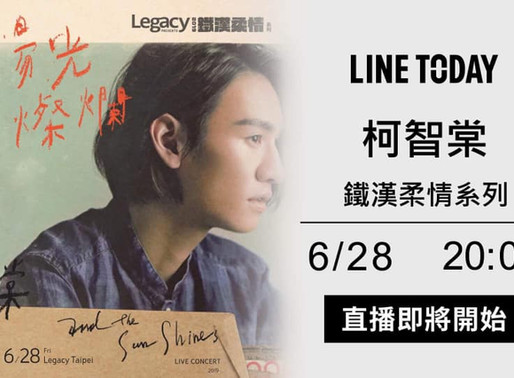 LineToday直播柯智棠 Legacy演唱會
