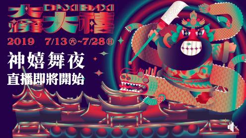 2019大溪大禧Daxidaxi 《神嬉舞夜》