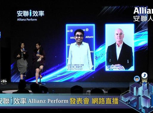 Allianz Perform 安聯i 效率 記者會私密直播