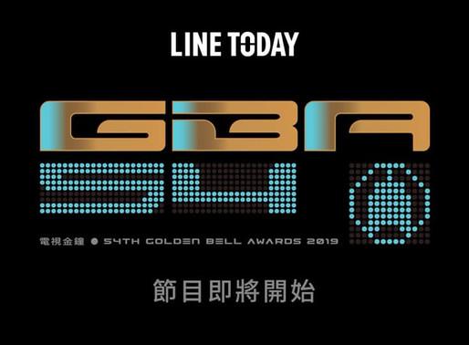 54金鐘獎 Line Today 直播
