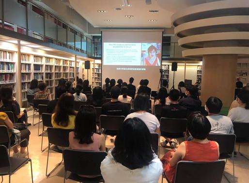 台北市立美術館 地平線之外 海外連線演講