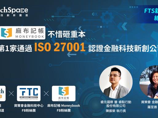 Fintech Space 數位講堂新創講座