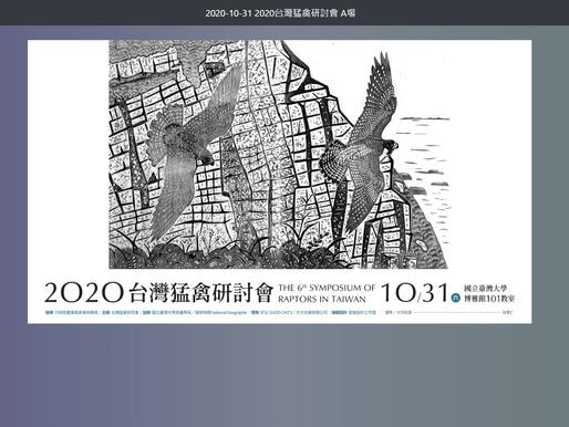 2020台灣猛禽研討會採用虛擬門票線上私密直播