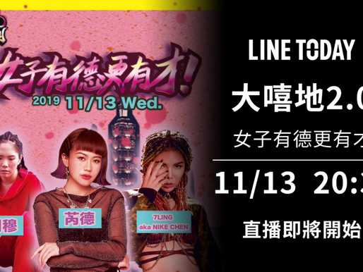 LINE TODAY 大嘻地2.0演唱會:女子有德更有才