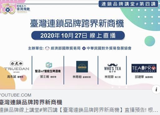 外貿協會臺灣連鎖品牌跨界新商機中英文雙語直播
