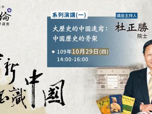 羅家倫國際漢學講座 第一場