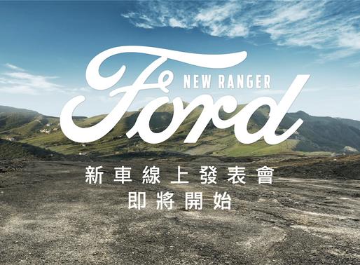 福特皮卡 New Ranger 發表會