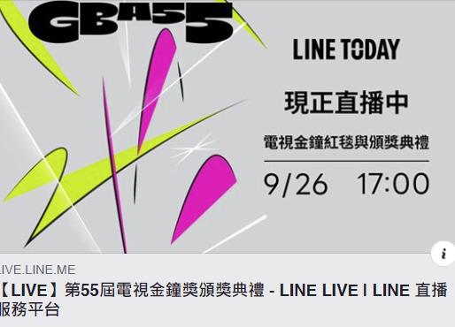 金鐘獎Line Today直播
