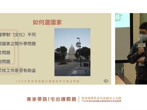 109年教育部鼓勵出國留遊學宣導說明會線上直播