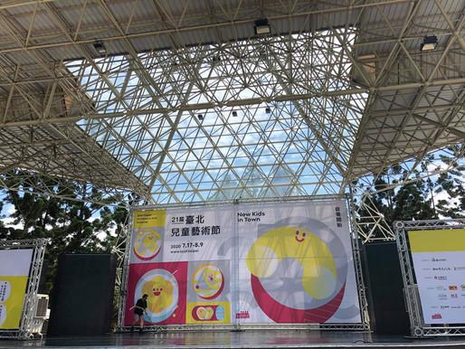 2020臺北兒童藝術節