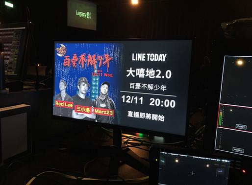LINE TODAY LIVE「【LIVE】大嘻地2.0演唱會:百憂不解少年」
