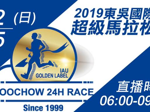 2019東吳國際超級馬拉松(24小時)