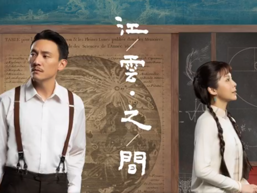 2021TIFA表演工作坊《江/雲.之/間》賴聲川 最新作品世界首演