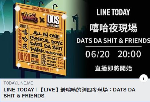 LineToday直播-最嘻哈的週四夜現場:DATS DA SHIT & FRIENDS