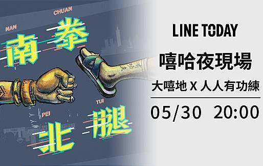 LineToday演唱會直播-大嘻地 X 人人有功練:南拳北腿