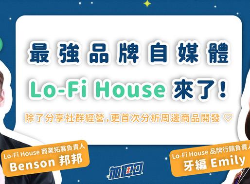 加個0-Lo Fi House分享會