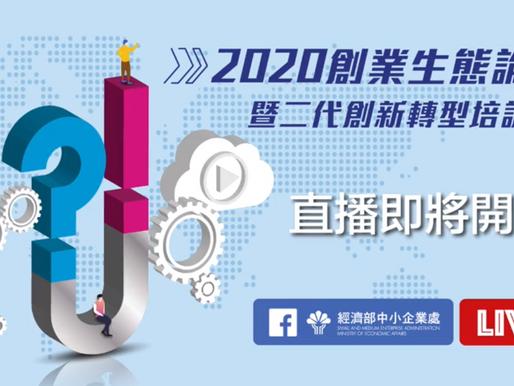 【創業大冒險】2020創業生態論壇 開麥拉