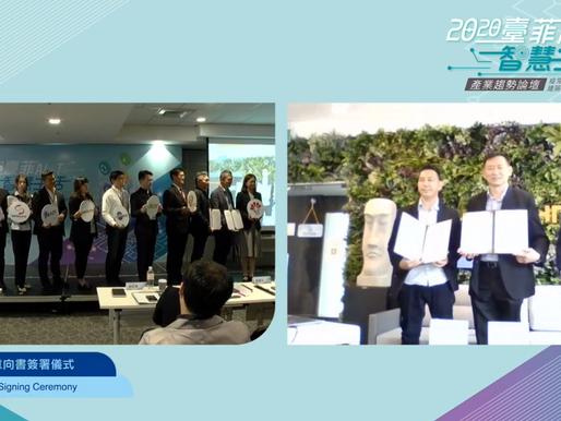 2020臺菲AIoT 智慧生活產業趨勢論壇-菲律賓、新加坡同步連線