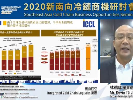 外貿協會2020新南向冷鏈商機研討會 馬來西亞、印尼、越南視訊連線 中英語直播