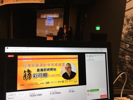 台灣膜運動學高峰論壇 直播串流