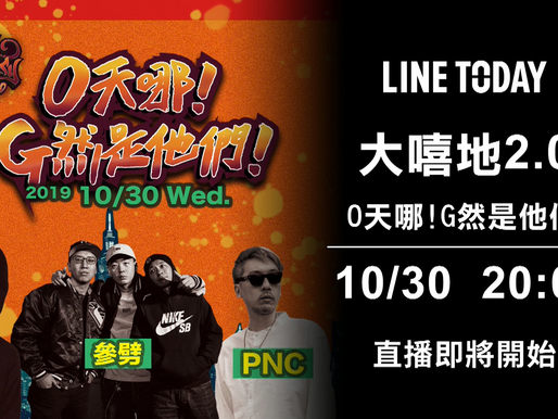 【lINE Today】大嘻地2.0演唱會:O天哪G然是他們!